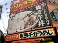 東京チカラめし 大阪日本橋店