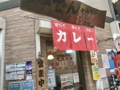 カレーの店 東天満でん 中崎店