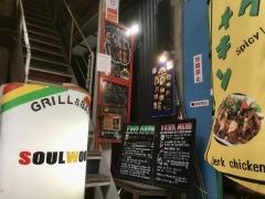 GRILL&BAR SOULWOOD