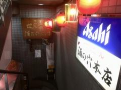 酒の穴本店