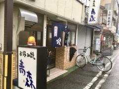 青森(そばめし)