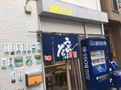 松屋 淡路駅東口店
