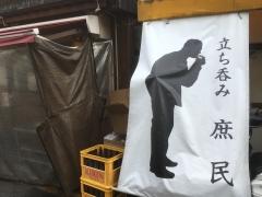 立ち呑み 庶民 京橋店