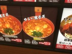 変わりかつ丼・親子丼 祭太鼓
