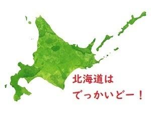 北海道の有名なもの8