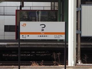 tsueki.jpg