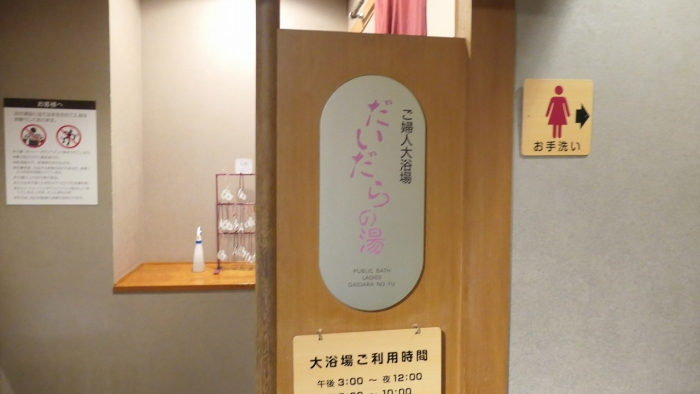 さざなみ館風呂 (9)