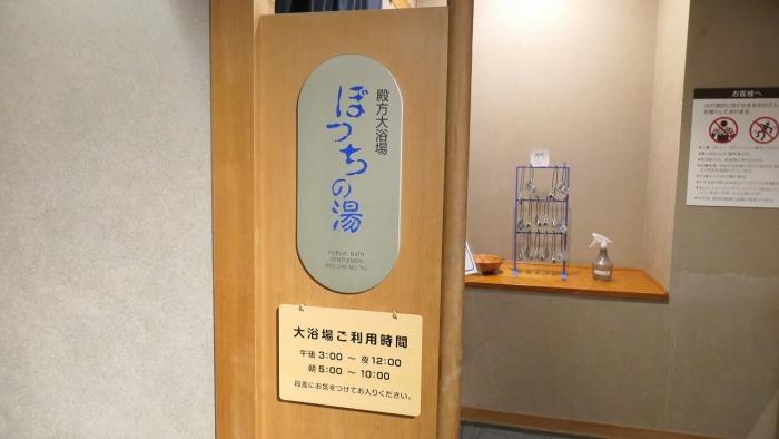 さざなみ館風呂 (2)