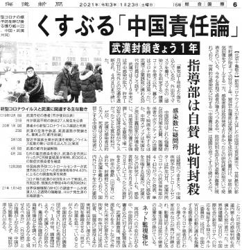 210621-210123-6面くすぶる中国責任論