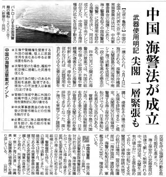 210622-210123-6面中国海警法成立