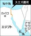 スエズ運河地図