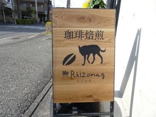 毬ビル「リゾマグ」_02
