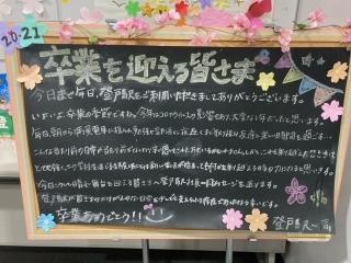 駅員さんから卒業生へ_02