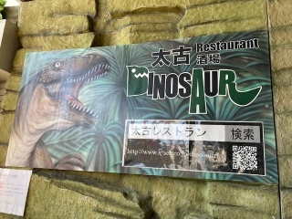 恐竜レストラン_01