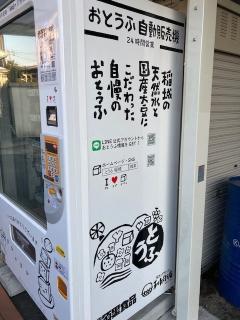 自動販売機_02