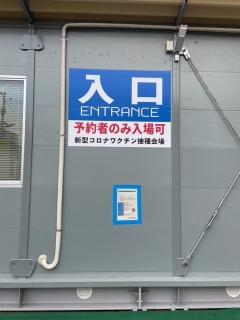 ワクチン接種会場_01