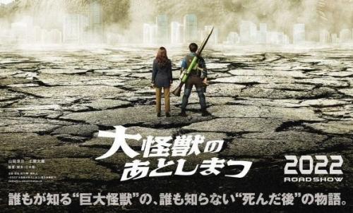 【朗報】東映さん、「巨大怪獣の死体の後始末」に奔走する斬新な特撮映画を公開!!