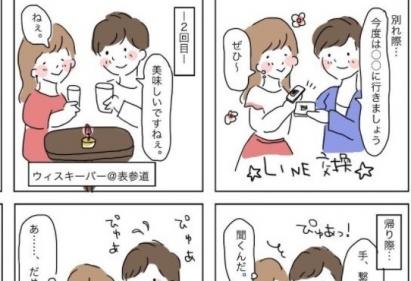 【朗報】「ぬいぐるみペ○ス現象(通称ぬいペニ)」、漫画によって完全に解説される! 男はこれを見て学べ!!