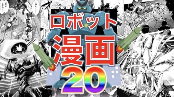 【謎】なぜ「ロボットアニメ」は人気なのに「ロボット漫画」は人気でないのか?