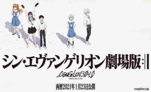 【朗報】シン・エヴァ劇場版 日本でもアマゾンプライムで最速配信決定!