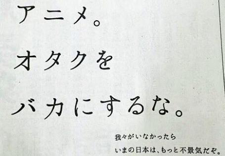 【悲報】アニメアイコンさん、オタクコンテンツが市民権を得たことに何故かブチギレてしまう
