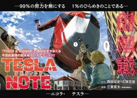 20210106-tesura-sub-652x468.jpg