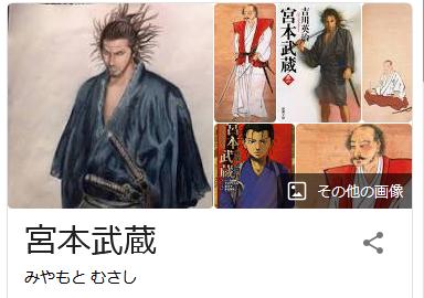 あの「宮本武蔵」がフィギュア化!武蔵を象徴する刀を完全再現して価格は1万4300円