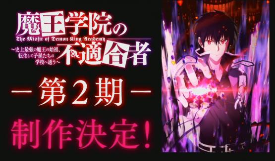 【速報】アニメ『魔王学院の不適合者』第2期が分割2クールで制作が決定!!! すげえええええ
