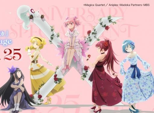 【朗報】「魔法少女まどか☆マギカ」10周年を記念したアニバーサリーイベントが4月25日(日)に開催決定!! ここでワンチャン続編発表あるか!