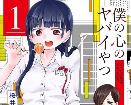 【アニメジャパン】「アニメ化してほしいマンガランキング2021」の結果が発表!1位は『僕の心のヤバイやつ』