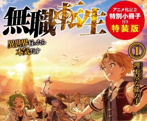 『2021年冬アニメ(秋2クール目含)』終わったけど、一番何が面白かった? ランキングでは無職転生が1位に!