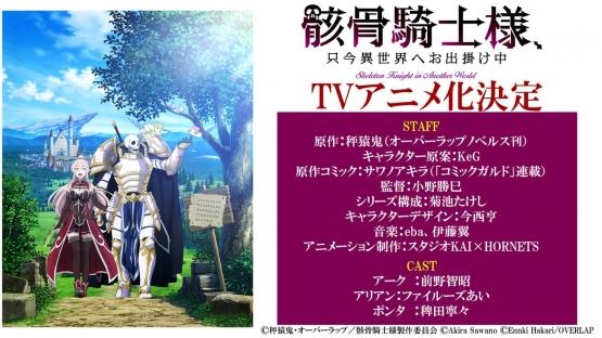 【速報】なろう産2作品がTVアニメ化決定!! なろうの勢いが止まらない! レ○プシーンの作画気合入ってて草ァ!