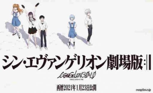 『シン・エヴァ』興収82.8億円突破で『シン・ゴジラ』超え、庵野秀明氏作品の最高記録に!! でも100億は厳しそう・・・