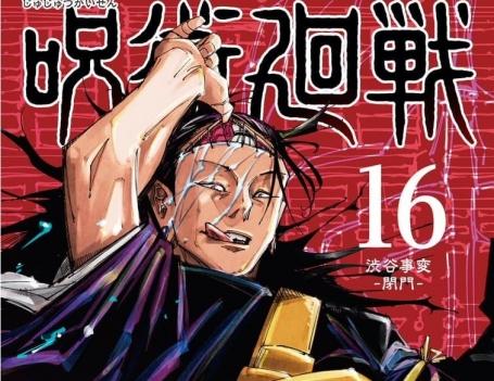 【速報】呪術廻戦、最新話の作画がやばすぎる!! ついに冨樫化してしまったのか・・・