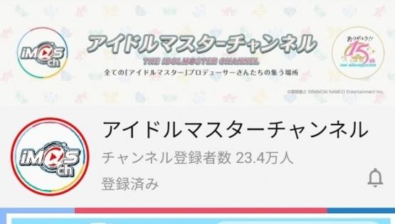 【悲報】アイドルマスターの公式チャンネルの再生数が4桁~1万くらいに落ち込む・・・