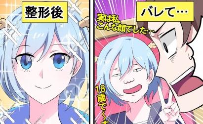 【??】Twitter女さん「この顔に4年で1000万円も使ったけど、使ってよかった!(パシャッ」