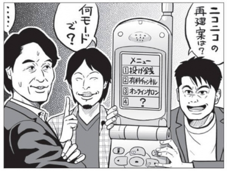 ニコニコ動画「角川社長がエ口規制するとか言ってるけど、ニコ動は表現規制なんかしないよ。安心して」