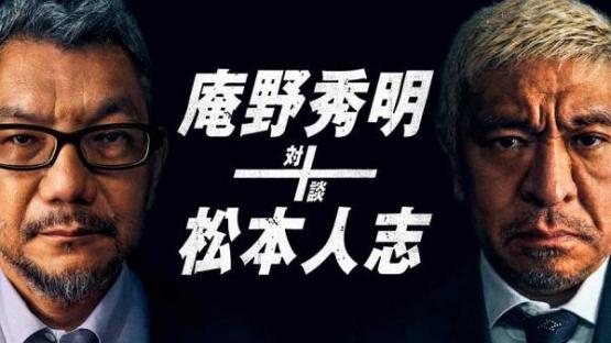 【朗報】庵野秀明+松本人志の対談、アマゾンプライムでついに実現!!