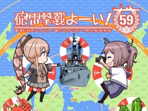 【悲報】「艦これ」で一番有名で大きいオンリーイベントが逝く・・・『諸般の事情により【砲雷撃戦!よーい!】の今後の開催予定はございません』