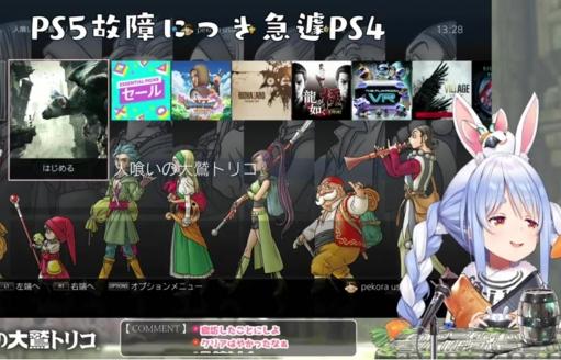 【悲報】人気Vtuber・兎田ぺこらさん、ゲーム配信中にPS5がぶっ壊れるwwwwソニーさぁ・・・