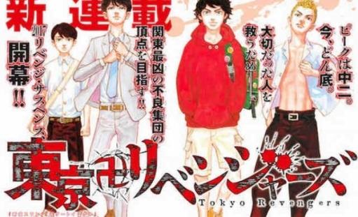 「東京卍リベンジャーズ」ガチで社会現象になってしまう、、何でこんなに人気出たんだ?