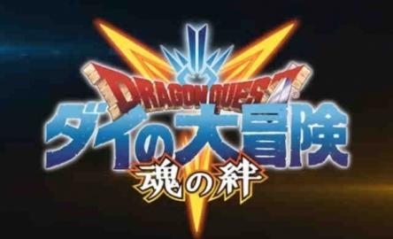 【朗報】ダイの大冒険のソシャゲ、9月28日にサービス開始決定!! ダイおじはもちろんやるよね?
