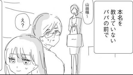 【!?】パパ活女子「60万円のバッグを買ってもらったら、店員が『本名』を呼んできた。本当ありえない。」