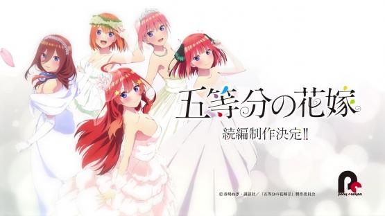 【朗報】『五等分の花嫁』3期の制作決定!!! これは完結までやるな!!