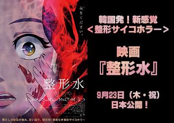 韓国のアニメ映画『整形水』怖いけど面白すぎて草wwww