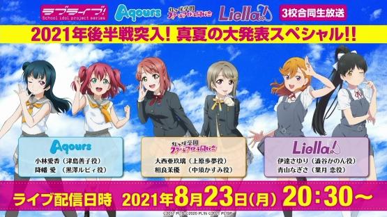 【朗報】『ラブライブ!』「Aqours・虹ヶ咲・Liella!」3校合同年越しカウントダウンライブきたあああああああああああああ!! ※μ'sはいません