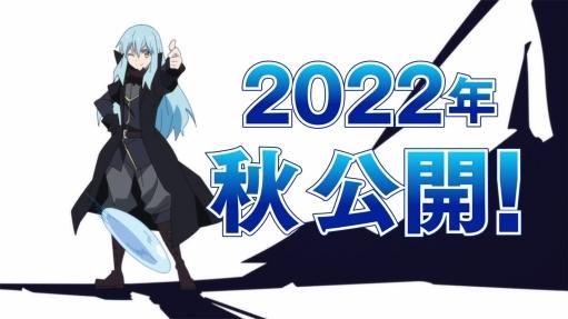 【速報】なろうの王こと『転生したらスライムだった件』劇場版きたああああああ!! 2022年秋に公開!!【最終話感想】