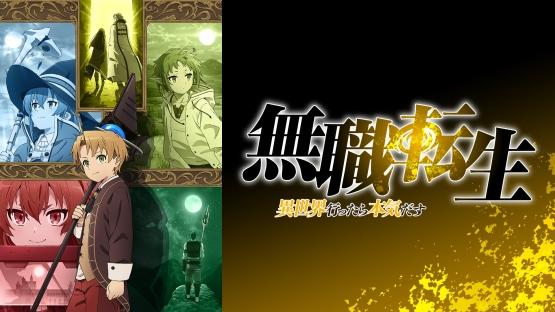 【!?】海外(中国)で「『無職転生』のアニメは2期3期の制作が決定している!」というリーク情報がでる・・・まじなら凄いが・・・