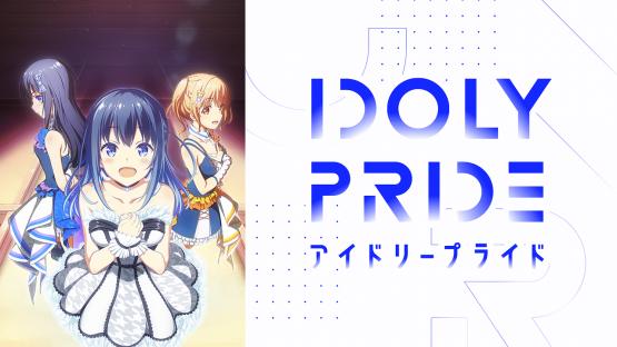 【!?】TVアニメ『IDOLY PRIDE -アイドリープライド-』7月からテレ東、夕方5時55分から再放送決定wwww