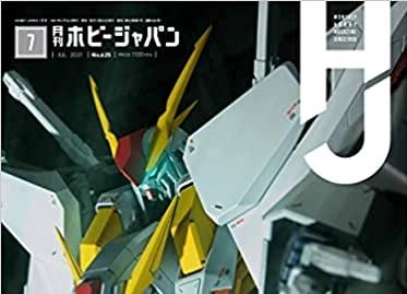 【悲報】月刊ホビージャパン11月号、付録に大人気プラモが付属し大転売祭り開催へwww